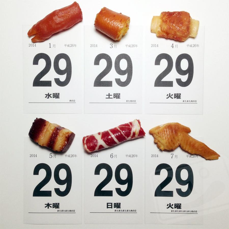 1月29日 肉の日