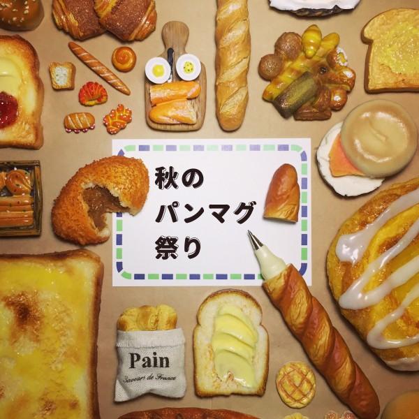 秋のパンマグ祭り