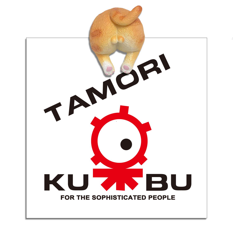 タモリ倶楽部