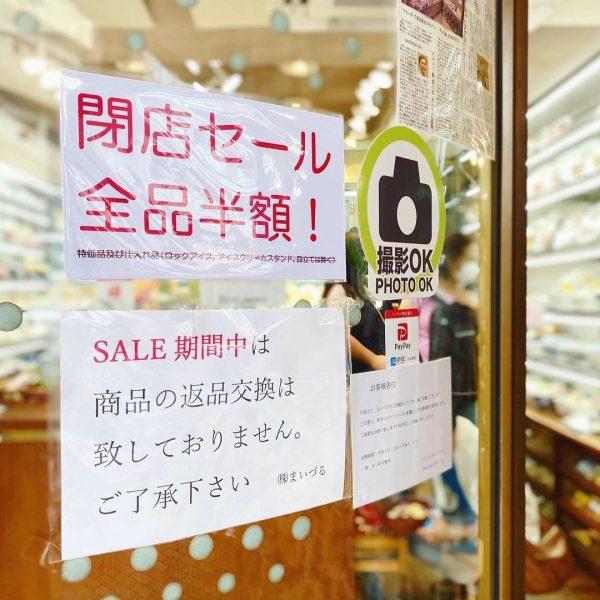 食品サンプル専門店まいづる閉店セールのの店頭