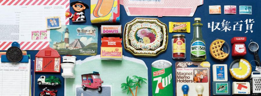 コレクションzine「収集百貨」バナー magster