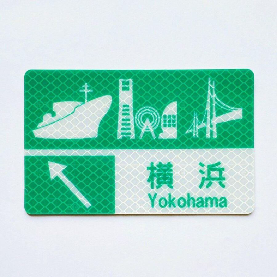 大蔵製作所の横浜SAの案内標識マグネットステッカー