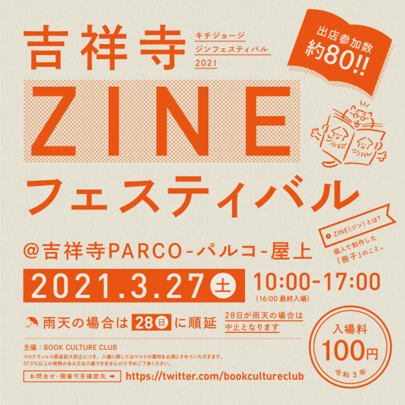 3月27日(土) 「吉祥寺ZINEフェスティバル」に出店します!