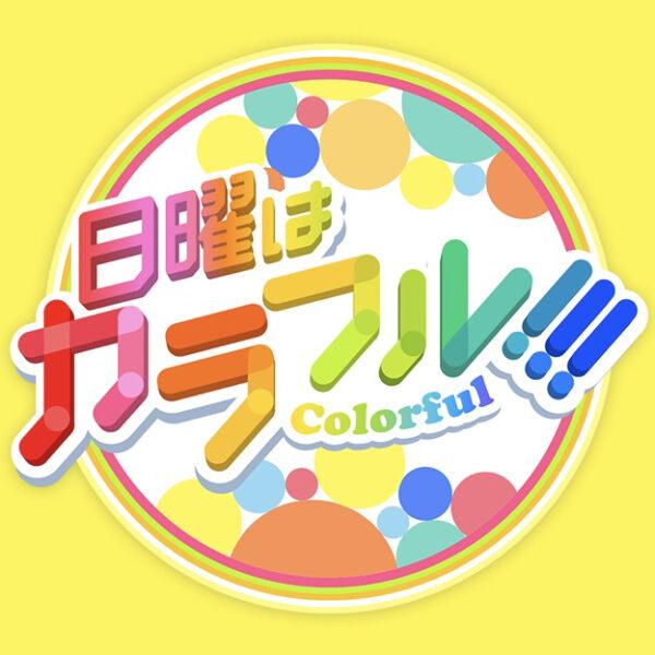 TOKYO MX「日曜はカラフル!!!」でマグネットコレクションが紹介されます