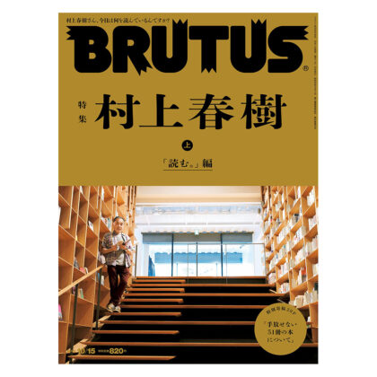BRUTUS 収集百貨のコレクション